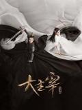 CHH1322 : The Great Ruler มู่เฉิน ศึกปรมาจารย์สะท้านฟ้า (พากย์ไทย) DVD 8 แผ่น