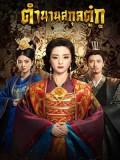 CHH1323 : The Legend of Dugu ตำนานสกุลตู๋กู (2018) (พากย์ไทย) DVD 9 แผ่น