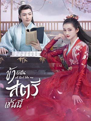CHH1327 : A Girl Like Me ข้าก็เป็นสตรีเช่นนี้ (2021) (พากย์ไทย) DVD 7 แผ่น