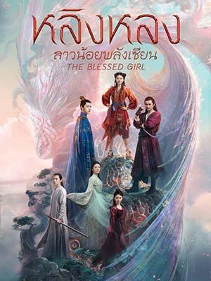 CHH1328 : The Blessed Girl หลิงหลง สาวน้อยพลังเซียน (2021) (พากย์ไทย) DVD 7 แผ่น