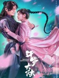 CHH1329 : Douluo Continent ตำนานจอมยุทธ์ภูตถังซาน (2021) (พากย์ไทย) DVD 7 แผ่น