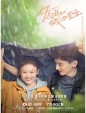 CHH1344 : You Are My Hero คุณคือป้อมปราการของฉัน (2021) (พากย์ไทย) DVD 7 แผ่น