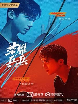 CHH1332 : Ping Pong คู่เดือดเลือดปิงปอง (2021) (ซับไทย) DVD 7 แผ่น