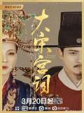 CHH1335 : Palace of Devotion จอมนางแห่งวังหลัง (2021) (ซับไทย) DVD 10 แผ่น
