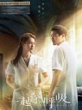 CHH1337 : Breath of Destiny ลมหายใจแห่งโชคชะตา (2021) (ซับไทย) DVD 7 แผ่น