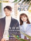 CHH1338 : Hello Mr.Gu รักสุดป่วนของคุณชายสุดเป๊ะ (2021) (ซับไทย) DVD 5 แผ่น