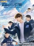 CHH1340 : Gank Your Heart สู่ฝันเส้นขอบฟ้า (2019) (พากย์ไทย) DVD 5 แผ่น