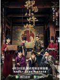 CHH1350 : The Imperial Coroner ฉู่ฉู่มือชันสูตรฟ้าประทาน (ซับไทย) DVD 5 แผ่น