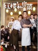 CHH1354 : Private Dishes in Red Mansions เชฟมือทอง (2021) (ซับไทย) DVD 3 แผ่น