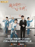 CHH1357 : Use for My Talent สุภาพบุรุษสุดสะอาด (2021) (ซับไทย) DVD 4 แผ่น