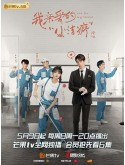 CHH1357 : Use for My Talent สุภาพบุรุษสุดสะอาด (2021) (ซับไทย) DVD 5 แผ่น