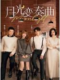 CHH1360 : Moonlight เพลงรักใต้แสงจันทร์ (2021) (ซับไทย) DVD 6 แผ่น