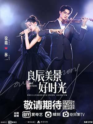 CHH1361 : Love Scenery ฉากรักวัยฝัน (2021) (พากย์ไทย) DVD 5 แผ่น