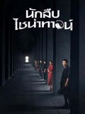 CHH1362 : Detective Chinatown นักสืบไชน่าทาวน์ (พากย์ไทย) DVD 2 แผ่น