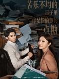 CHH1366 : The Rational Life ความรักหรือเหตุผล (2021) (ซับไทย) DVD 6 แผ่น