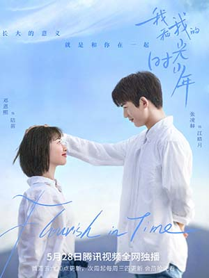 CHH1371 : Flourish in Time เมื่อเธอมีฉัน และฉันมีเธอ (2021) (ซับไทย) DVD 4 แผ่น