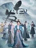 CHH1373 : Princess Silver คำสาปรัก ชายาผมขาว (2019) (พากย์ไทย) DVD 8 แผ่น