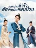CHH1376 : In a Class of Her Own อลหม่านหัวใจ ยัยบัณฑิตจอมป่วน (2020) (พากย์ไทย) DVD 6 แผ่น