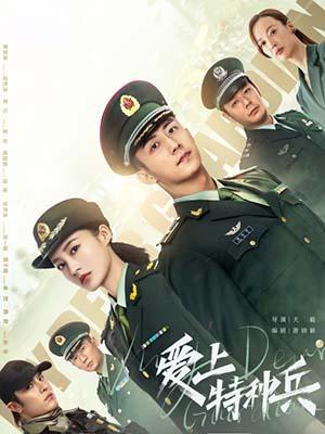 CHH1379 : My Dear Guardian ภารกิจลับ ภารกิจรัก (2021) (2ภาษา) DVD 7 แผ่น