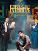 CHH1380 : My Roommate is a Detective ลู่เหยา อัจฉริยะยอดนักสืบ (2020) (พากย์ไทย) DVD 6 แผ่น