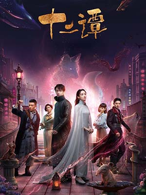 CHH1385 : Twelve Legends บันทึกรักสิบสองปีศาจ (2021) (พากย์ไทย) DVD 5 แผ่น