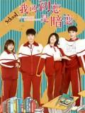 CHH1386 : My First Love Is Secret Love (2021) (ซับไทย) DVD 2 แผ่น