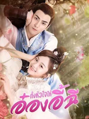 CHH1387 : My Dear Destiny ทั้งหัวใจให้อ๋องอี้ฉี (2020) (พากย์ไทย) DVD 6 แผ่น