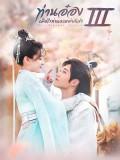 CHH1392 : The Eternal Love Season 3 ท่านอ๋องเมื่อไรท่านจะหย่ากับข้า ภาค 3 (2021) (พากย์ไทย) DVD 5 แผ่น
