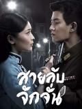 CHH1393 : Autumn Cicada สายลับจักจั่น (2020) (พากย์ไทย) DVD 8 แผ่น