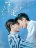 CHH1400 : Be Loved in House - I Do (2021) (ซับไทย) DVD 2 แผ่น