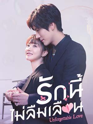 CHH1405 : Unforgettable Love รักนี้ไม่ลืมเลือน (2021) (ซับไทย) DVD 4 แผ่น