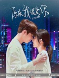 CHH1407 : Crush (2021) (ซับไทย) DVD 4 แผ่น