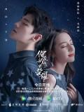CHH1408 : You Are My Glory ดุจดวงดาวเกียรติยศ (2021) (ซับไทย) DVD 5 แผ่น