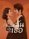 CHH1409 : The Day of Becoming You วันนั้นที่ฉันเป็นเธอ (2021) (พากย์ไทย) DVD 4 แผ่น