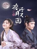 CHH1410 : Truth or Dare ชะตารักสลับเกี้ยว (2021) (ซับไทย) DVD 5 แผ่น