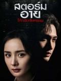 CHH1415 : Storm Eye สตอร์ม อาย โค้ดลับดับทรชน (2021) (พากย์ไทย) DVD 7 แผ่น