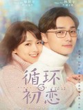 CHH1416 : First Love Again รักแรกอลวน (2021) (ซับไทย) DVD 4 แผ่น