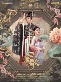 CHH1420 : Dream of Chang'an ลำนำรักเคียงบัลลังก์ (2021) (ซับไทย) DVD 8 แผ่น