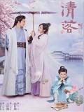 CHH1421 : Qing Luo อลหม่านรักหมอหญิงชิงลั่ว (2021) (พากย์ไทย) DVD 4 แผ่น