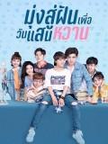 CHH1425 : Youth Unprescribed มุ่งสู่ฝัน เพื่อวันแสนหวาน (2020) (2ภาษา) DVD 4 แผ่น
