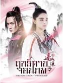 CHH1442 : New Edge City Wanderer ฤทธิ์ดาบจอมภพ (2016) (ซับไทย) DVD 8 แผ่น