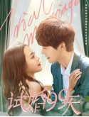 CHH1443 : Trial Marriage 99 วันมาแต่งงานกันเถอะ (2021) (ซับไทย) DVD 4 แผ่น