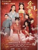 CHH1445 : Amazing Sisters สาวงามสะคราญโฉม (2021) (ซับไทย) DVD 2 แผ่น
