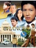 jp0181 : ซีรีย์ญี่ปุ่น Change นายกมือใหม่ หัวใจประชาชน [พากย์ไทย] DVD 4 แผ่นจบ