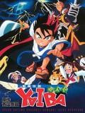 ct0141 : การ์ตูน Yaiba ยอดดาบซามูไร DVD 4 แผ่น
