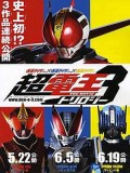 ct0447 : การ์ตูน Masked Rider DEN-O TRILOGY DVD 3 แผ่น