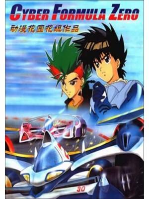 ct1259 : การ์ตูน Future GPX Cyber Formula Zero ไซเบอร์ฟอร์มูล่า นักซิ่งมฤตยู ภาค 3 [พากย์ไทย] DVD 1 แผ่น