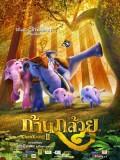 ct1294 : หนังการ์ตูน ก้านกล้วย 2 / Khan Kluay 2 DVD 1 แผ่น