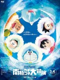ct1307 : หนังการ์ตูน Doraemon The Movie ตอน โนบิตะผจญภัยในแอนตาร์กติกแห่งคะจิโคะจิ DVD 1 แผ่น