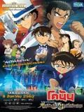 ct1335 : หนังการ์ตูน Conan The Movie 23 ตอน ศึกชิงอัญมณีสีคราม DVD 1 แผ่น